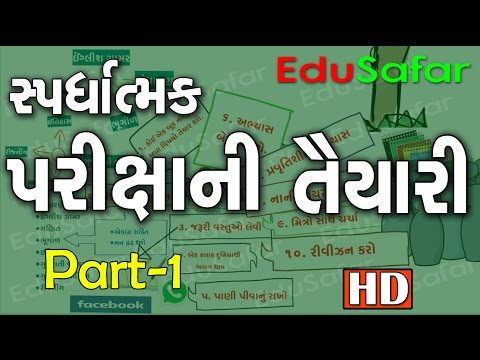 How to Prepare for Competitive Exams [Gujarati]