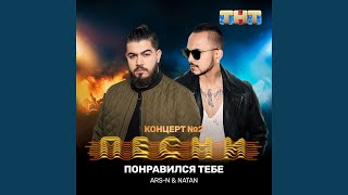 Download Понравился тебе Mp3 and Videos
