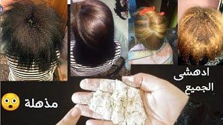 اقسم بالله البودرة دى👈 هتخلى شعرك خيوط حرير بدون زيوت ولا كريمات فرد دائم والتجربة خير برهان