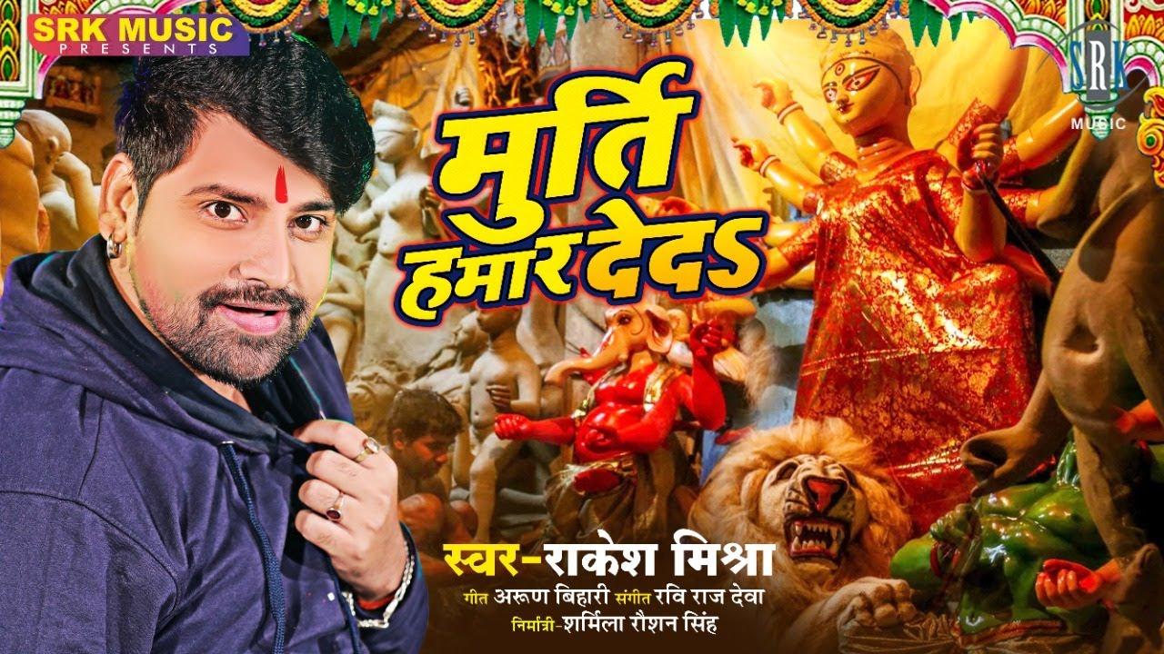 #RAKESH MISHRA | Murti Hamar Deda - मुर्ति हमार देद | Superhit Bhojpuri Devi Geet 2021