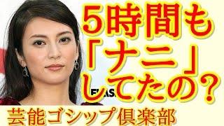 柴咲コウ 絶品画像集 ⇒ http://umauma.site/169.html *チャンネル登録...