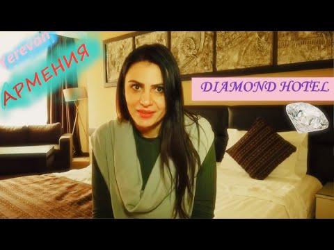 Армения! Diamond Hotel Yerevan 4*. Что посмотреть, как вкусно поесть, куда пойти. Ереван в 2019!