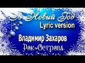 Владимир Захаров & Рок-Острова -  В Новый Год (lyric  version)
