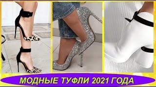 Модная женская обувь весна 2021 года Туфли