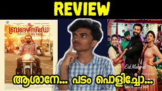 Brothers Day Malayalam Movie Review