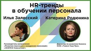 Илья Залесский и Катерина Родюнина: HR-тренды в обучении персонала