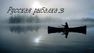 Русская рыбалка 3 Асаги ! Карпы Кои !