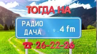 радио дача реклама на радио 10 аб 2017