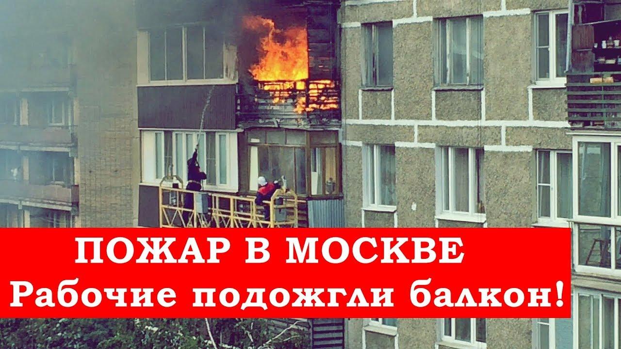 Пожар в москве - рабочие подожгли балкон! - youtube.