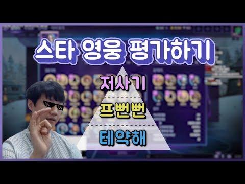 [히오스] 김정민이 평가하는 스타영웅 (테란은 약해)