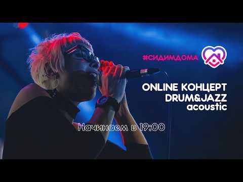 ONLINE-КОНЦЕРТ DRUM & JAZZ Acoustic
