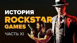 История компании Rockstar. Выпуск 11: L.A. Noire, Max Payne 3