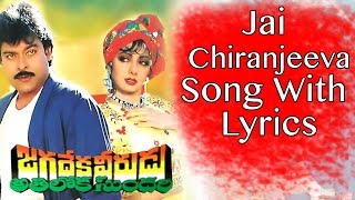 Jai Chiranjeeva Song With Lyrics - Jagadeka Veerudu Atiloka Sundari Songs - Chiranjeevi, Sridevi