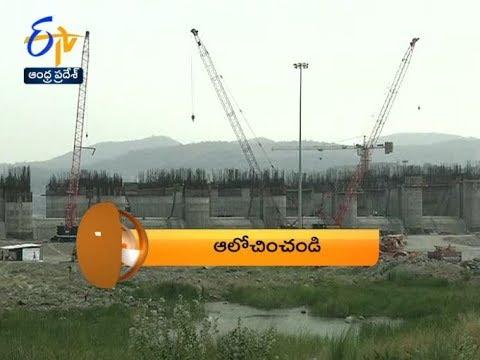 7:30 AM   ETV 360   News Headlines   17th August 2019   ETV Andhra Pradesh