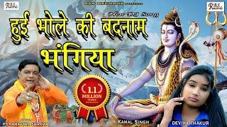 भोले की बदनाम भंगिया Superhit Kawad Bhajan 2019 Pt Ramavtar Sharma RAS Records