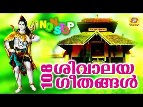 108 Shivalaya Geethangal | ശിവഭക്തിഗാനങ്ങൾ | Latest Non Stop Devotional Shiva Keerthanangal