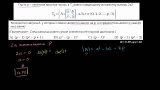 След и определитель матрицы