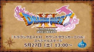 『ドラゴンクエストXI カウントダウンカーニバル』 スペシャルステージ