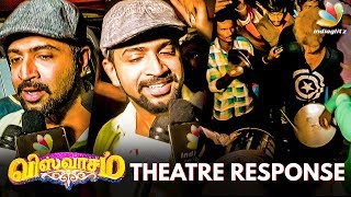 1AM Show for Ajith's Viswasam   Arun Vijay and Thala Fans Celebration at Kasi Theater   Movie Review