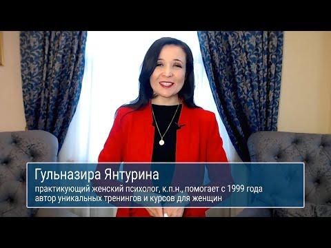 Практикующий женский психолог Гульназира Янтурина