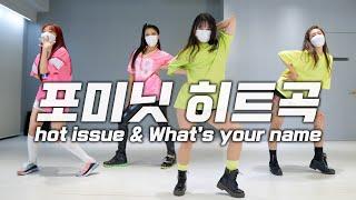 포미닛 메들리 ㅣ핫이슈 + 이름이뭐에요ㅣ Cover Dance 커버댄스