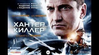 Хантер Киллер (2018) - трейлер на русском языке