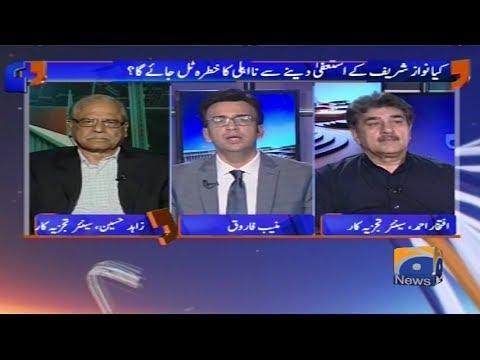 Aapas Ki Baat - 18 July 2017 - Geo News