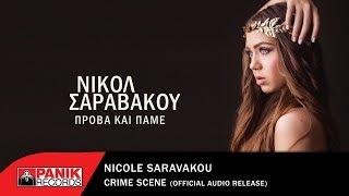 Nicole Saravakou  Crime Scene  Official... @ www.OfficialVideos.Net