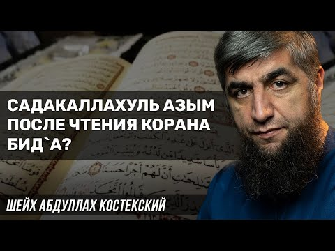 СадакаЛлахуль Азым после чтения Корана Бидаа?