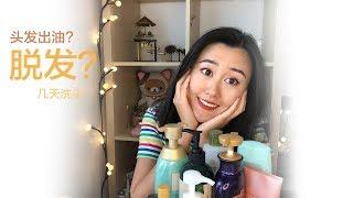 头发出油的我用什么洗发产品/每天都要洗头发头上居然有头螨 /增发精油真的有用吗? thumbnail