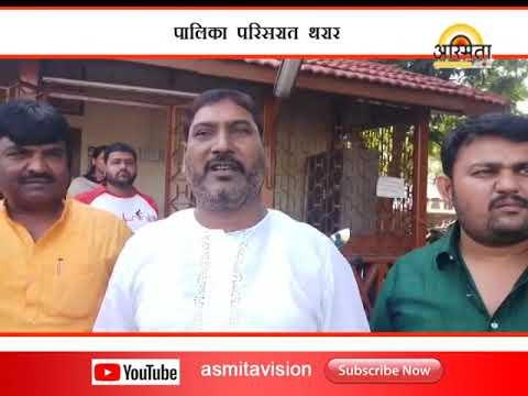 SMC Tharar Banduk /Asmita vision news Solapur /12/10/2018