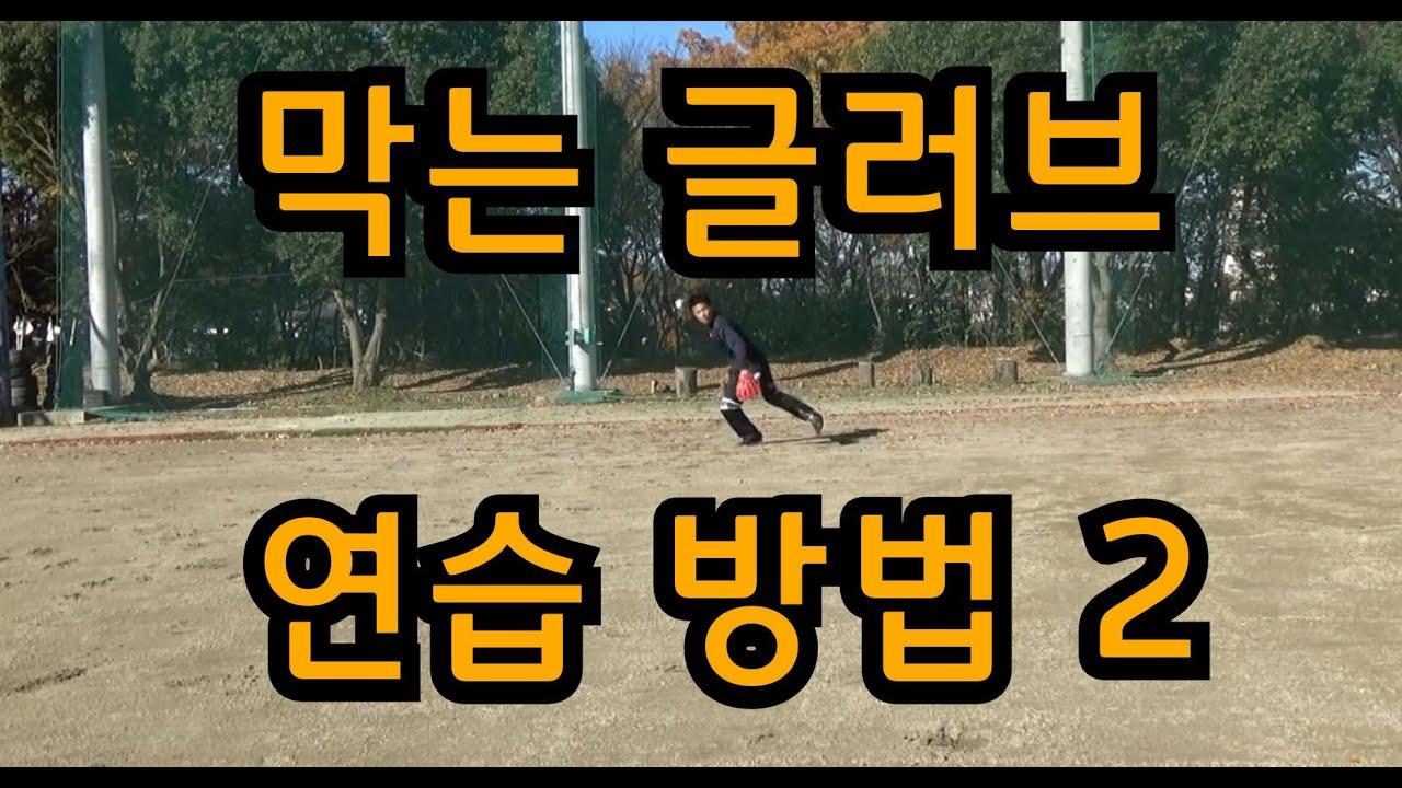 (2편) 막는 글러브를 잘 쓰려면 꼭 해야하는 야구 수비 기초연습 (feat. 짐스 YH 글러브)