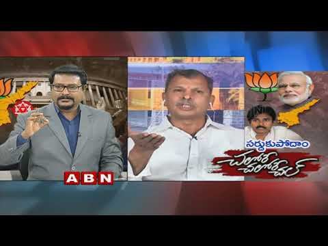 Pawan Kalyan's UTurn On AP Special Status  TDP Vs BJP Vs Congress  Part 1  ABN Debate