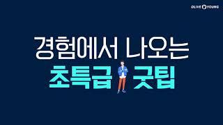 [올리브영 남자의 굿팁] 베스트 올인원/진정케어 추천템