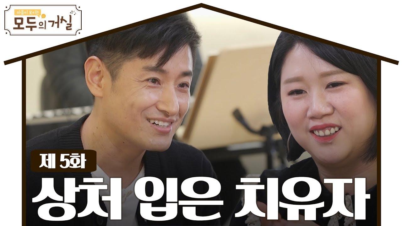 모두의 거실 5회ㅣ상처 입은 치유자ㅣ추상미, 송준근, 김복유, 박요한 출연