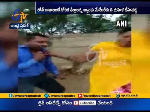 Bank Officer Badly Beaten by a Woman | Over Sex for Loan Demand | Davanagere