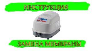 Смотреть видео Как заменить мембрану в компрессоре. ООО
