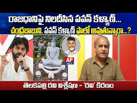 Telakapalli Ravi Analysis on Pawan Kalyan Sensational Comments on AP Capital|| Ravi Kiranam ||AP24x7