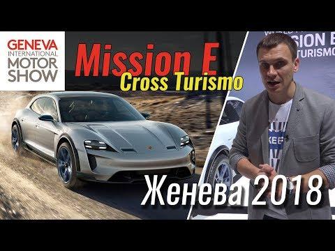 Убийца Теслы от Porsche Mission E Cross Turismo. Женева 2018