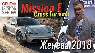 Убийца Теслы От Porsche? Mission E Cross Turismo. Женева 2018