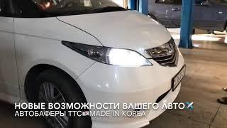 Автобаферы ТТС КОРЕЯ на Хонду Элюзион