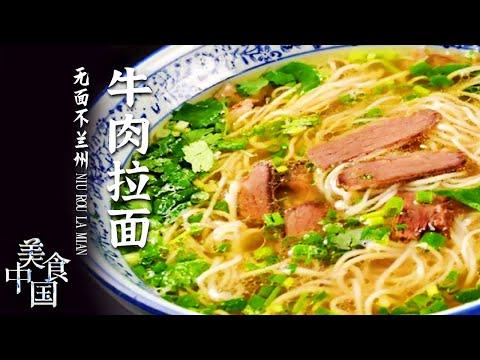 陸綜-美食中國-20210916 牛肉拉麵煮麵片漿水面拉擀壓揪一碗熱氣騰騰的面就上桌了麵食愛好者的嚮往之地