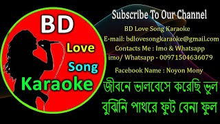 Jibone Valobeshe Korechi Vul By@ S I Tutul【Bangla Karaoke Lyrics 】 জীবনে ভালবেসে করেছি ভুল { DeMo }