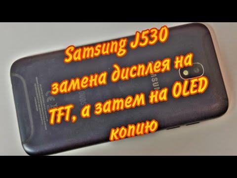Samsung J530F/DS Galaxy J5 2017- попытка замены дисплея на китайский TFT, а после на OLED копию