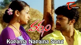 Watch kopama napaina video song from ìvarshamî movie starring prabhas and trisha. directed by sobhan produced m.s. raju lyrics sirivennela sitarama sa...
