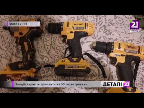 21 channel: Злодій вкрав інструменти на 50 000 гривень