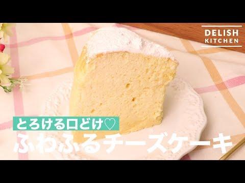とろける口どけ♡ふわふるチーズケーキ | How To Make Softly Cheese Cake (Việt Sub)