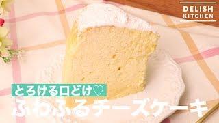 とろける口どけ♡ふわふるチーズケーキ | how to make softly cheese cake