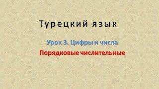 Турецкий язык. Урок 3. Цифры и числа. Часть 3. Порядковые числительные