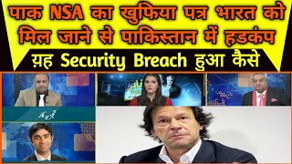 Pakistani NSA ka secret letter India ke hath lagne se pak media mein hadkanp | #pakmedia